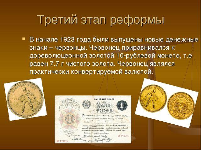 Третий этап реформы В начале 1923 года были выпущены новые денежные знаки – ч...