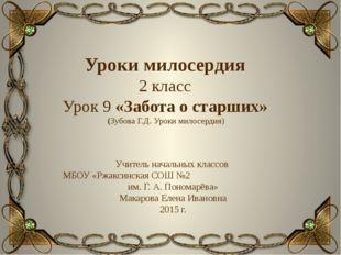 Учитель начальных классов МБОУ «Ржаксинская СОШ №2 им. Г. А. Пономарёва» Мака