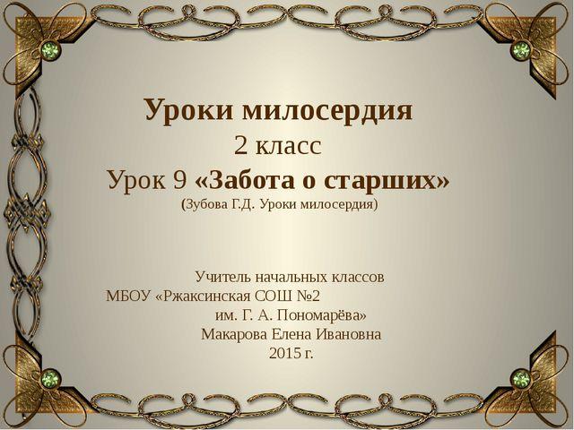 Учитель начальных классов МБОУ «Ржаксинская СОШ №2 им. Г. А. Пономарёва» Мака...