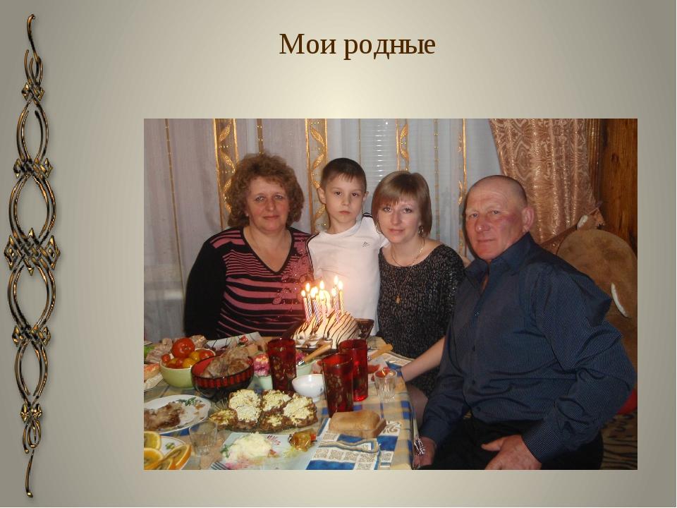 Мои родные