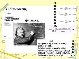 В биологии, физике, э к о н о м и к е, х и м и и…