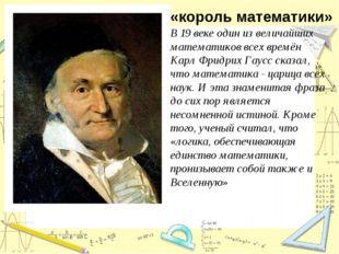 «король математики» В 19 веке один из величайших математиков всех времён Карл