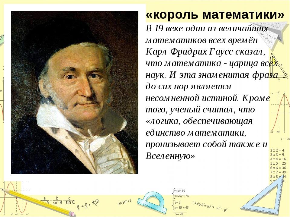 «король математики» В 19 веке один из величайших математиков всех времён Карл...