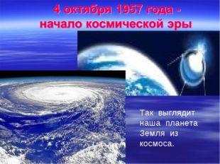 Так выглядит наша планета Земля из космоса.