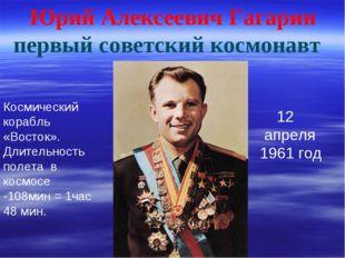 Юрий Алексеевич Гагарин первый советский космонавт 12 апреля 1961 год Космиче
