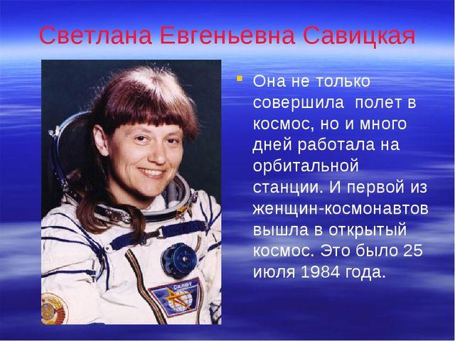 Светлана Евгеньевна Савицкая Она не только совершила полет в космос, но и мно...