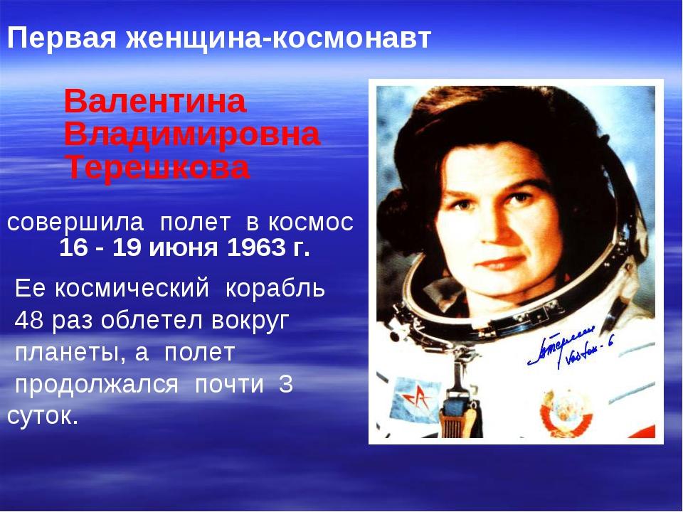 Первая женщина-космонавт Валентина Владимировна Терешкова совершила полет в к...