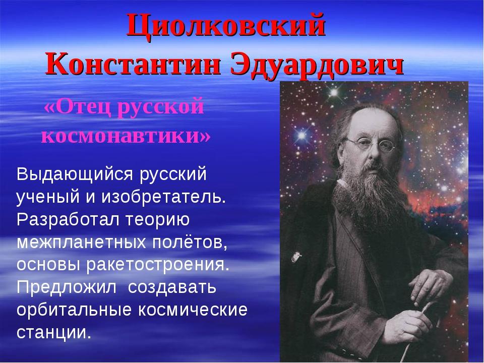 Циолковский Константин Эдуардович Выдающийся русский ученый и изобретатель....