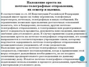 В соответствии со ст. 23 Конституции Российской Федерации каждый имеет право