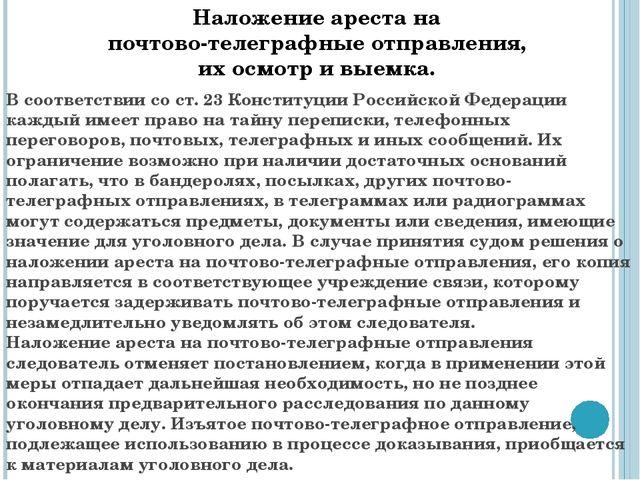 В соответствии со ст. 23 Конституции Российской Федерации каждый имеет право...
