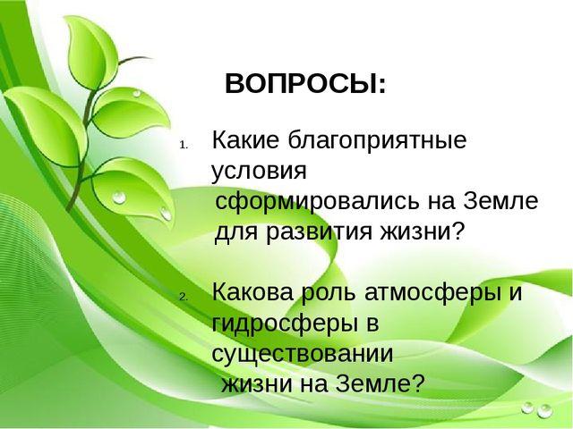 ВОПРОСЫ: Какие благоприятные условия сформировались на Земле для развития жи...
