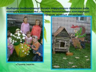Выбирая ландшафтный дизайн территории детского сада, основное внимание мы уд