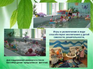Игры и развлечения в воде способствуют воспитанию у детей смелости, решительн