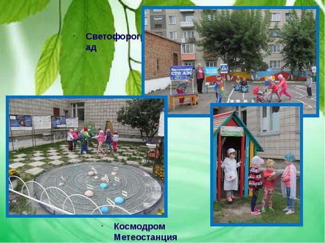Космодром Метеостанция Светофороград