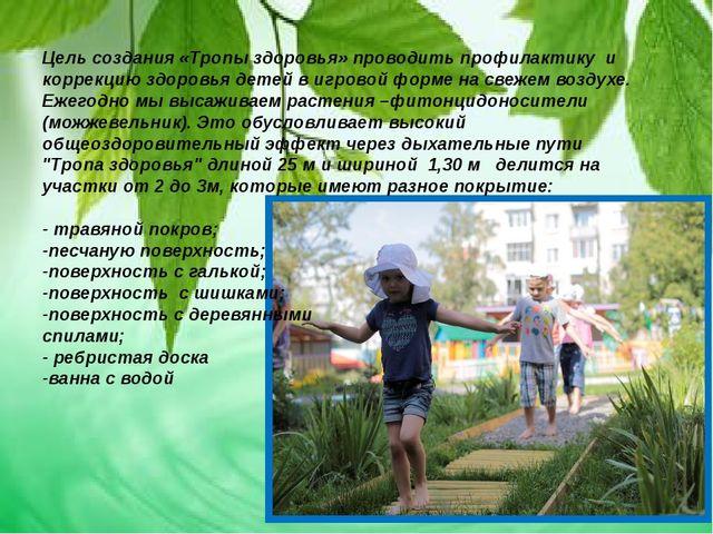 Цель создания «Тропы здоровья» проводить профилактику и коррекцию здоровья д...