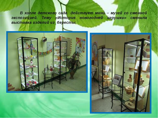 В холле детского сада действует мини – музей со сменной экспозицией. Тему «И...