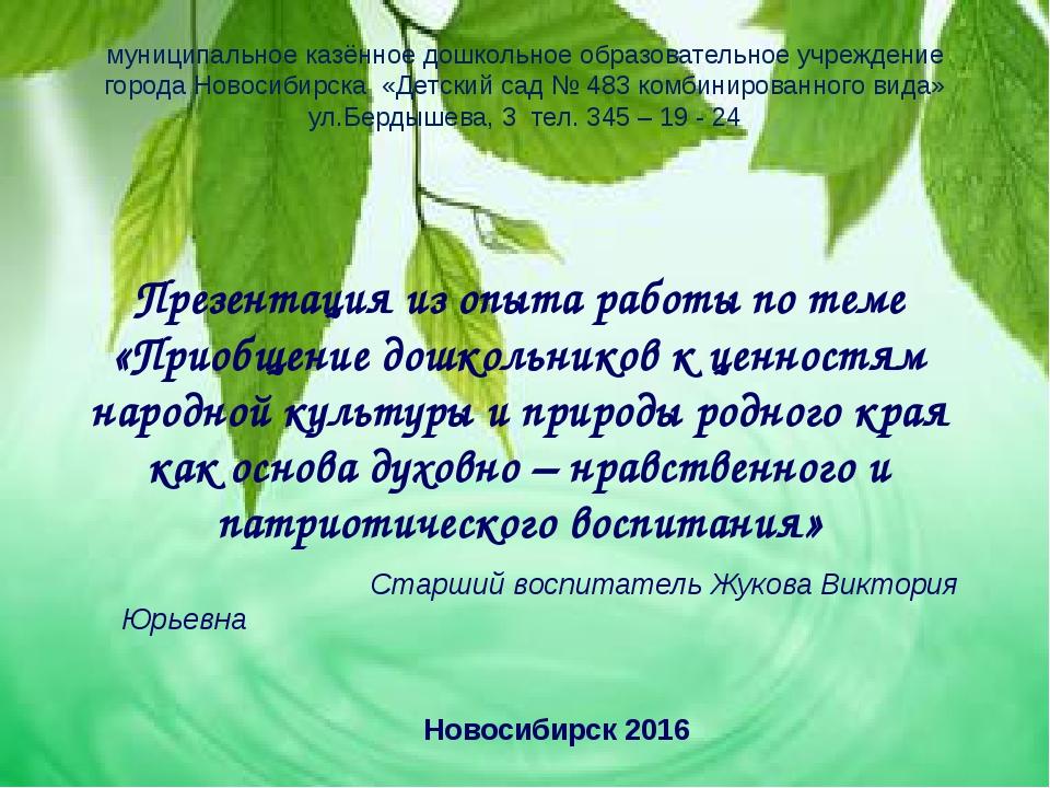 муниципальное казённое дошкольное образовательное учреждение города Новосибир...