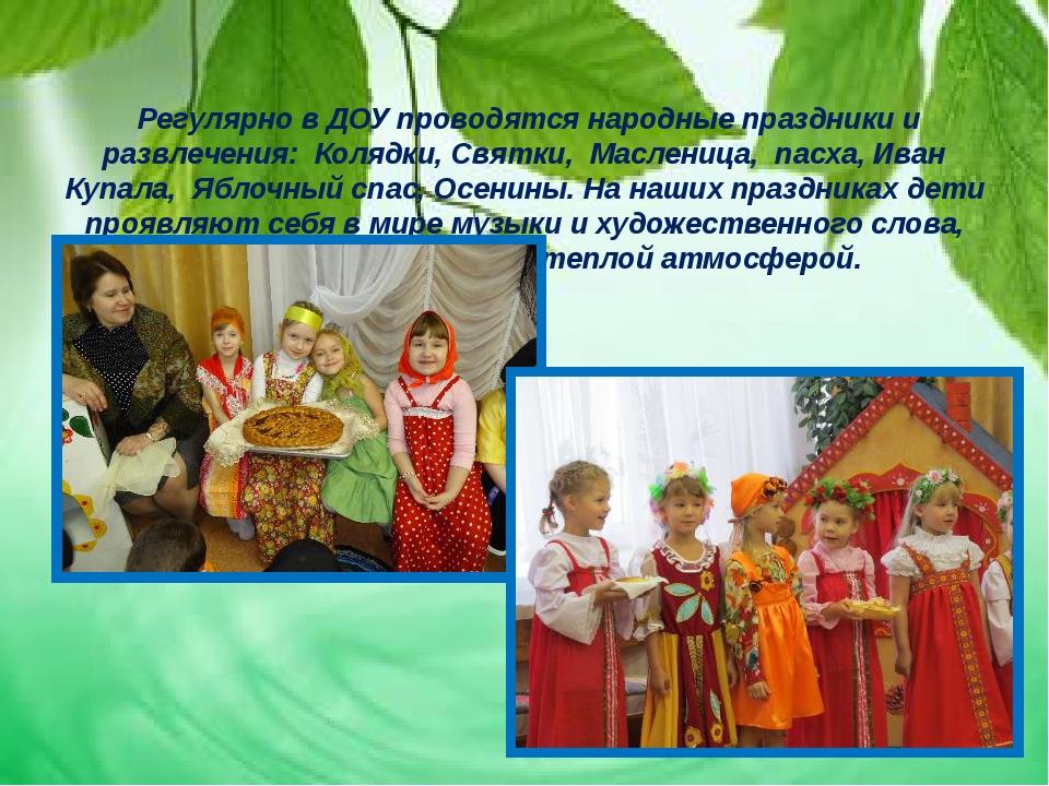 Регулярно в ДОУ проводятся народные праздники и развлечения: Колядки, Святки...