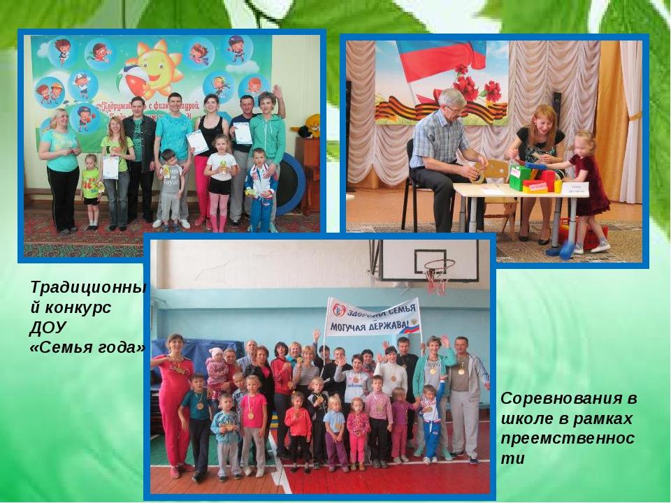Традиционный конкурс ДОУ «Семья года» Соревнования в школе в рамках преемстве...