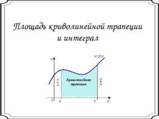 Площадь криволинейной трапеции и интеграл
