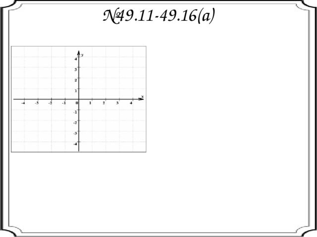 №49.11-49.16(а)