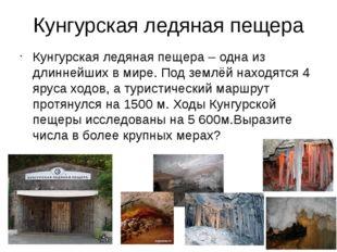 Кунгурская ледяная пещера Кунгурская ледяная пещера – одна из длиннейших в ми