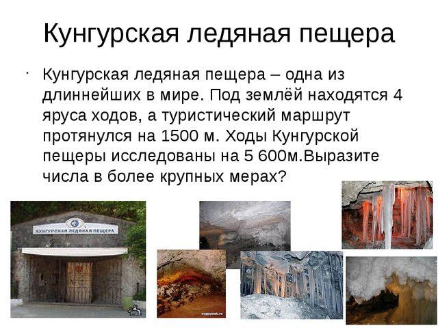 Кунгурская ледяная пещера Кунгурская ледяная пещера – одна из длиннейших в ми...
