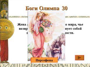 Боги Олимпа 30 Жена Аида, царица подземного мира, чье возвращение на землю зн