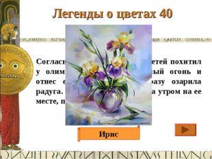 Легенды о цветах 40 Ответ Согласно легенде, когда Прометей похитил у олимпийс