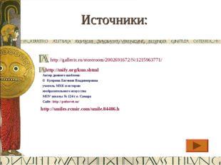 http://gallerix.ru/storeroom/2002691672/N/1215963771/ http://mify.org/kun.sh