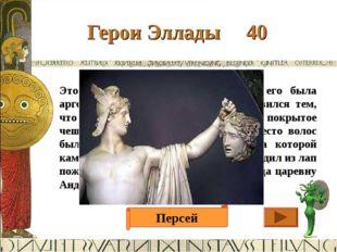 Герои Эллады 40 Это ещё один сын Зевса, матерью его была аргосская царевна Да