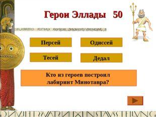 Кто из героев построил лабиринт Минотавра? Герои Эллады 50 Дедал Тесей Персей
