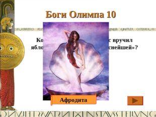 Боги Олимпа 10 Ответ Кому из трех богинь Парис вручил яблоко с надписью «Прек