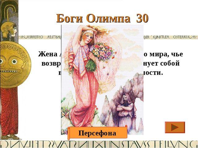 Боги Олимпа 30 Жена Аида, царица подземного мира, чье возвращение на землю зн...