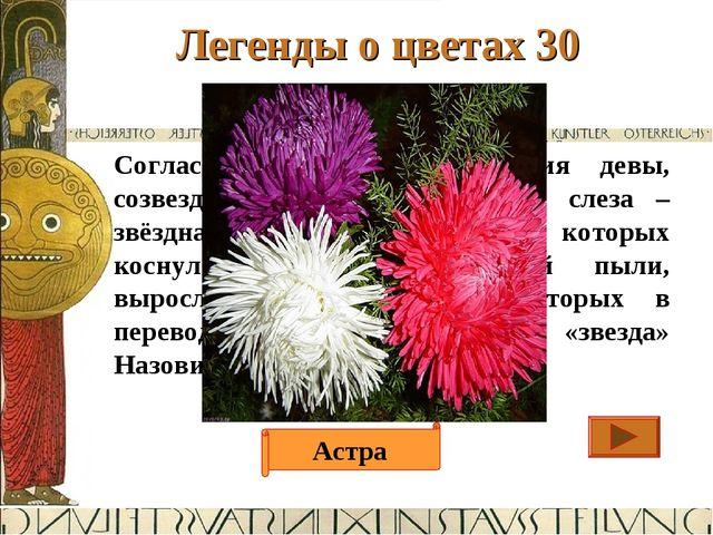 Легенды о цветах 30 Ответ Согласно легенде, из созвездия девы, созвездия Афро...