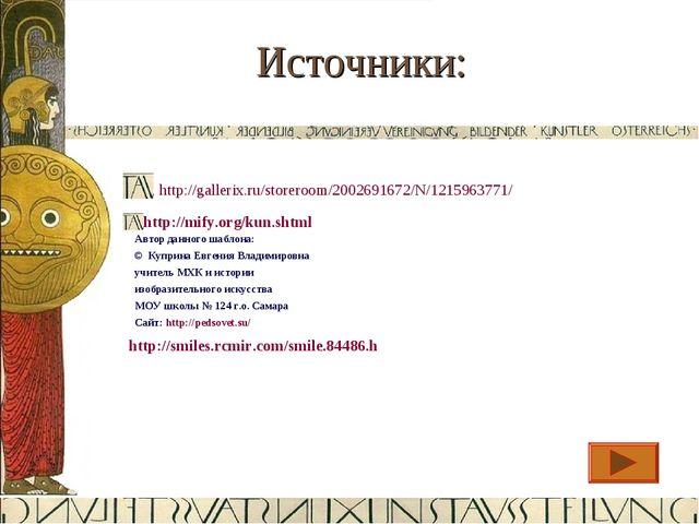 http://gallerix.ru/storeroom/2002691672/N/1215963771/ http://mify.org/kun.sh...