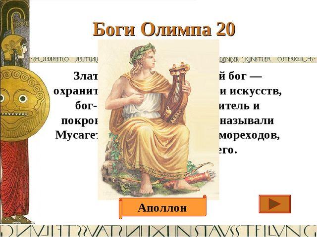 Боги Олимпа 20 Ответ Златокудрый, сребролукий бог — охранитель стад, света ,...