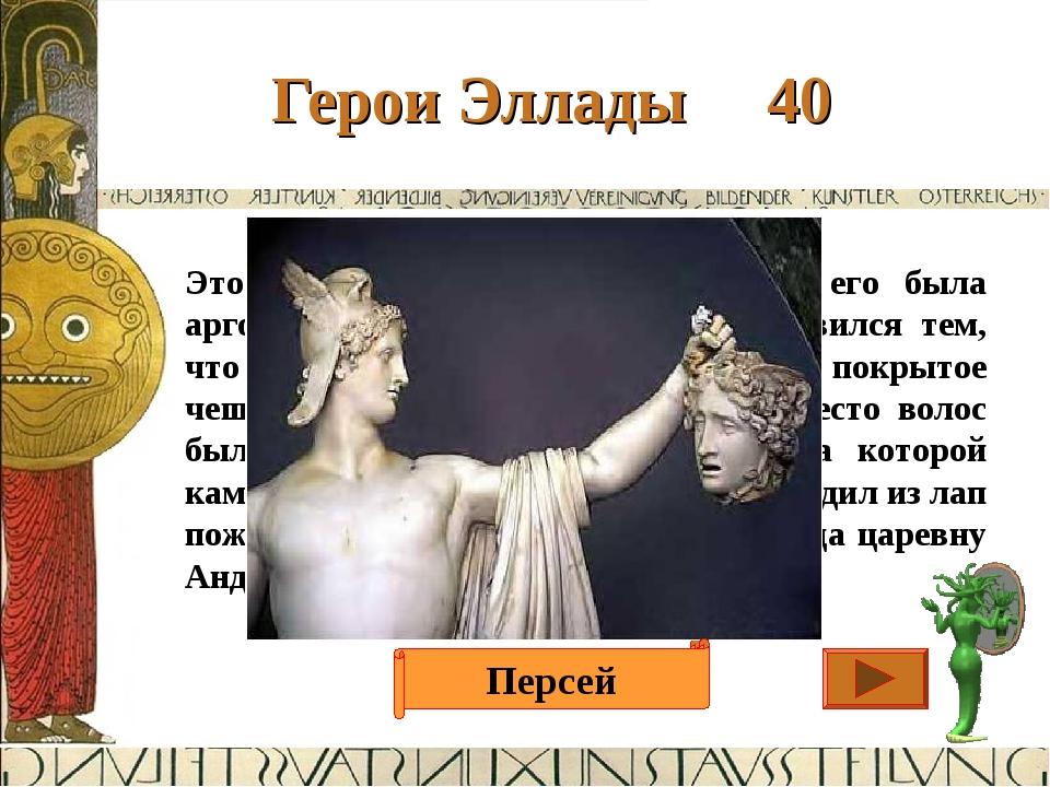 Герои Эллады 40 Это ещё один сын Зевса, матерью его была аргосская царевна Да...