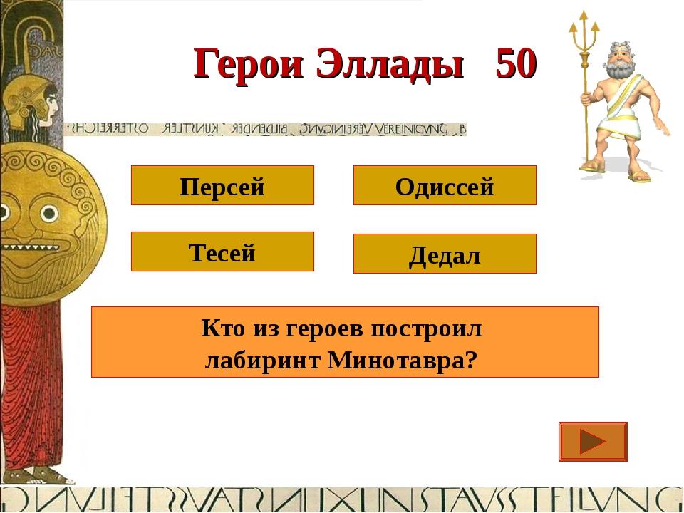 Кто из героев построил лабиринт Минотавра? Герои Эллады 50 Дедал Тесей Персей...