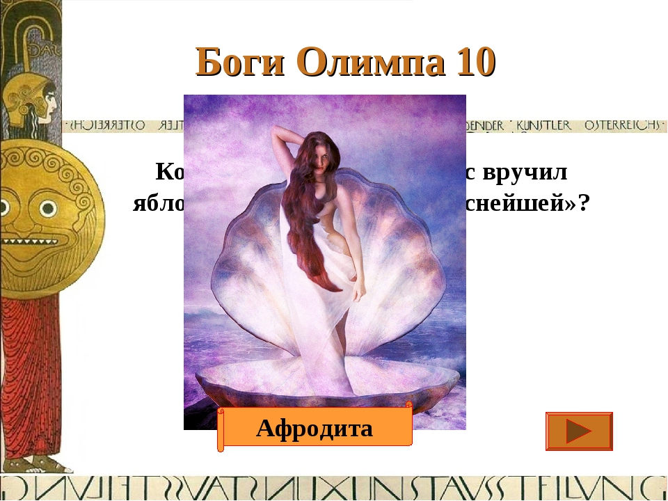 Боги Олимпа 10 Ответ Кому из трех богинь Парис вручил яблоко с надписью «Прек...