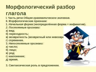 Морфологический разбор глагола I. Часть речи Общее грамматическое значение. I
