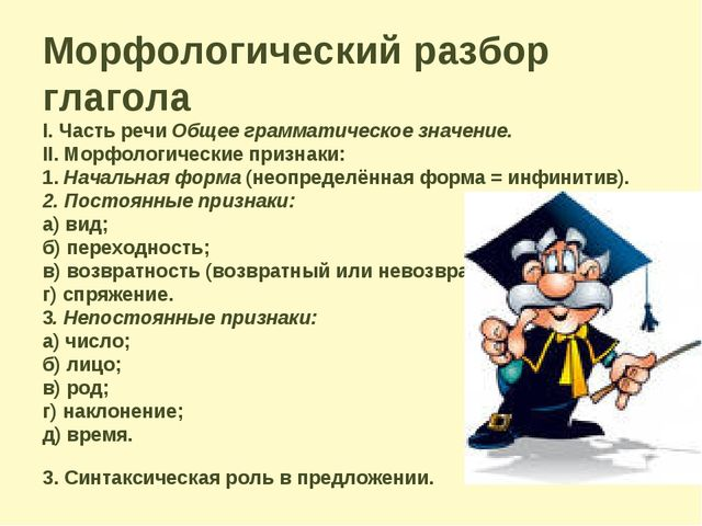 Морфологический разбор глагола I. Часть речи Общее грамматическое значение. I...