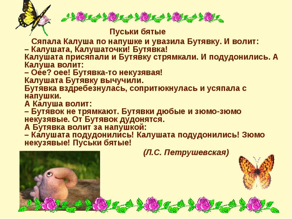 Пуськи бятые Сяпала Калуша по напушке и увазила Бутявку. И волит: – Калушата...