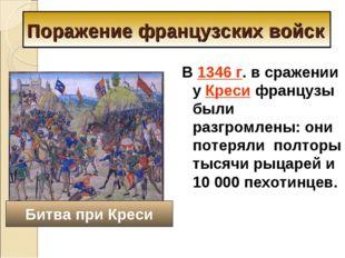 Поражение французских войск В 1346 г. в сражении у Креси французы были разгро