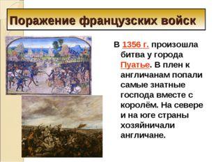Поражение французских войск В 1356 г. произошла битва у города Пуатье. В плен