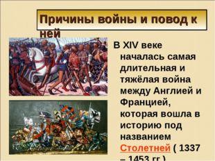 Причины войны и повод к ней В XIV веке началась самая длительная и тяжёлая во
