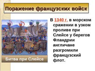 Поражение французских войск В 1340 г. в морском сражении в узком проливе при
