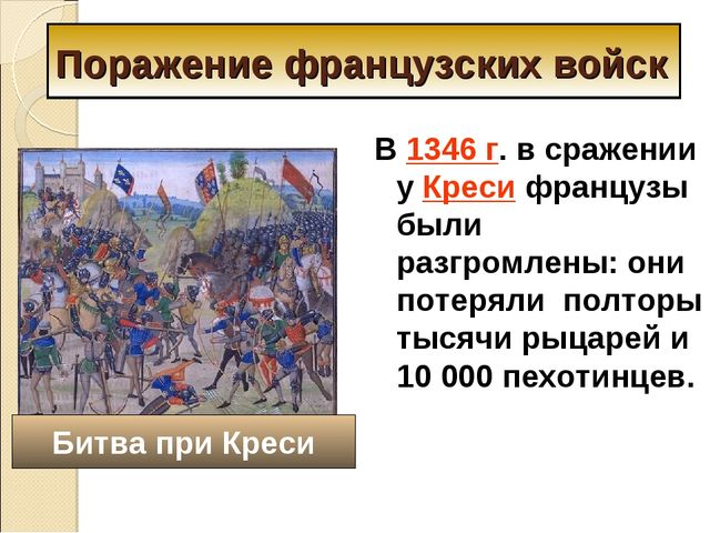 Поражение французских войск В 1346 г. в сражении у Креси французы были разгро...