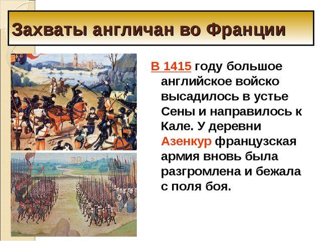 Захваты англичан во Франции В 1415 году большое английское войско высадилось...