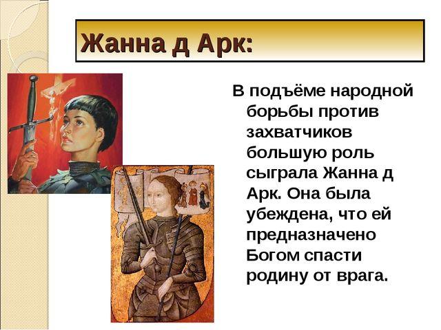 Жанна д Арк: В подъёме народной борьбы против захватчиков большую роль сыграл...